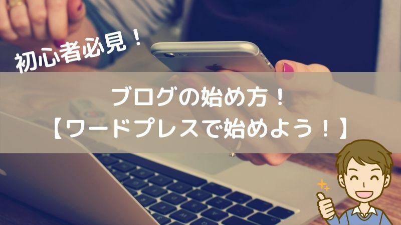 【初心者向け】ブログの始め方!【ワードプレスで始めよう!】