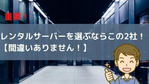 【重要】レンタルサーバーを選ぶならこの2社だけ!【間違いありません!】