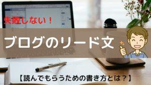 失敗しないブログのリード文【読んでもらうための書き方とは?】