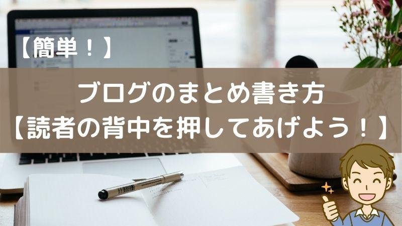 【簡単】ブログのまとめ書き方【読者の背中を押してあげよう!】