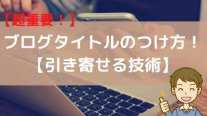 【超重要】ブログタイトルのつけ方!【引き寄せる技術】