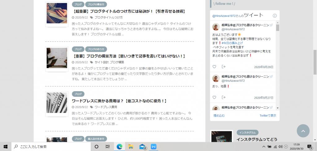 【定番】ブログをツイッターで拡散する!【フォロワーに伝えよう!】