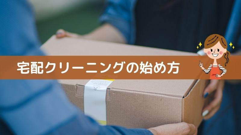 宅配クリーニングの始め方【技術で選ばれる店にするために!】