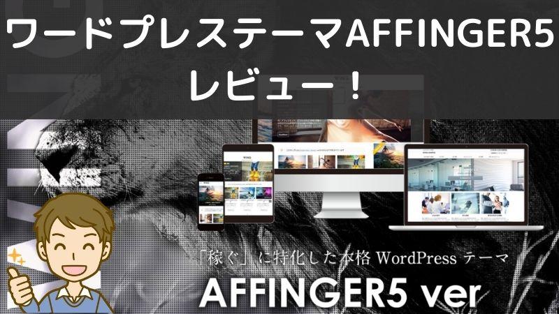 【レビュー】ワードプレステーマAFFINGER5を使った感想!
