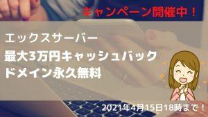 【朗報!】エックスサーバー最大3万円キャッシュバックキャンペーン実施中!