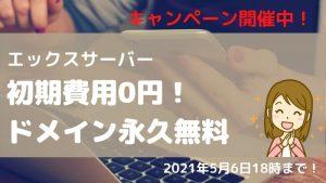 【朗報!】エックスサーバー初期費用0円&ドメイン永久無料キャンペーン実施中!