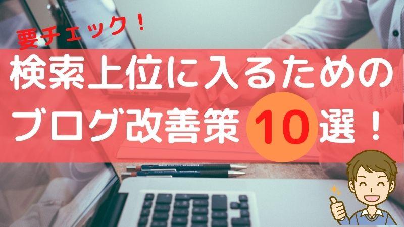 【要チェック】検索上位に入るためのブログ改善策10選!