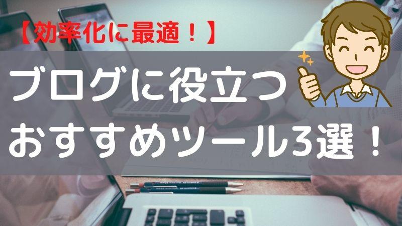 【効率化に最適!】ブログに役立つおすすめツール3選!